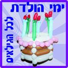 בלונים ליום הולדת