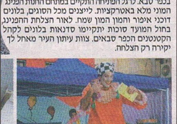 כתבה על בלונופר בעיתון העיר כפר סבא