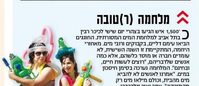 מתוך ישראל היום 4.7.10